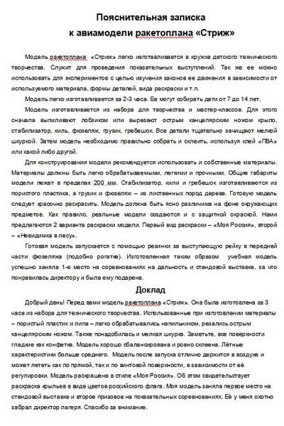 Вы проведете настоящие соревнования ...: aviatoy.narod.ru/shkola-kruzhkovoda-sdelay-sam-lager/Aviamodelny...